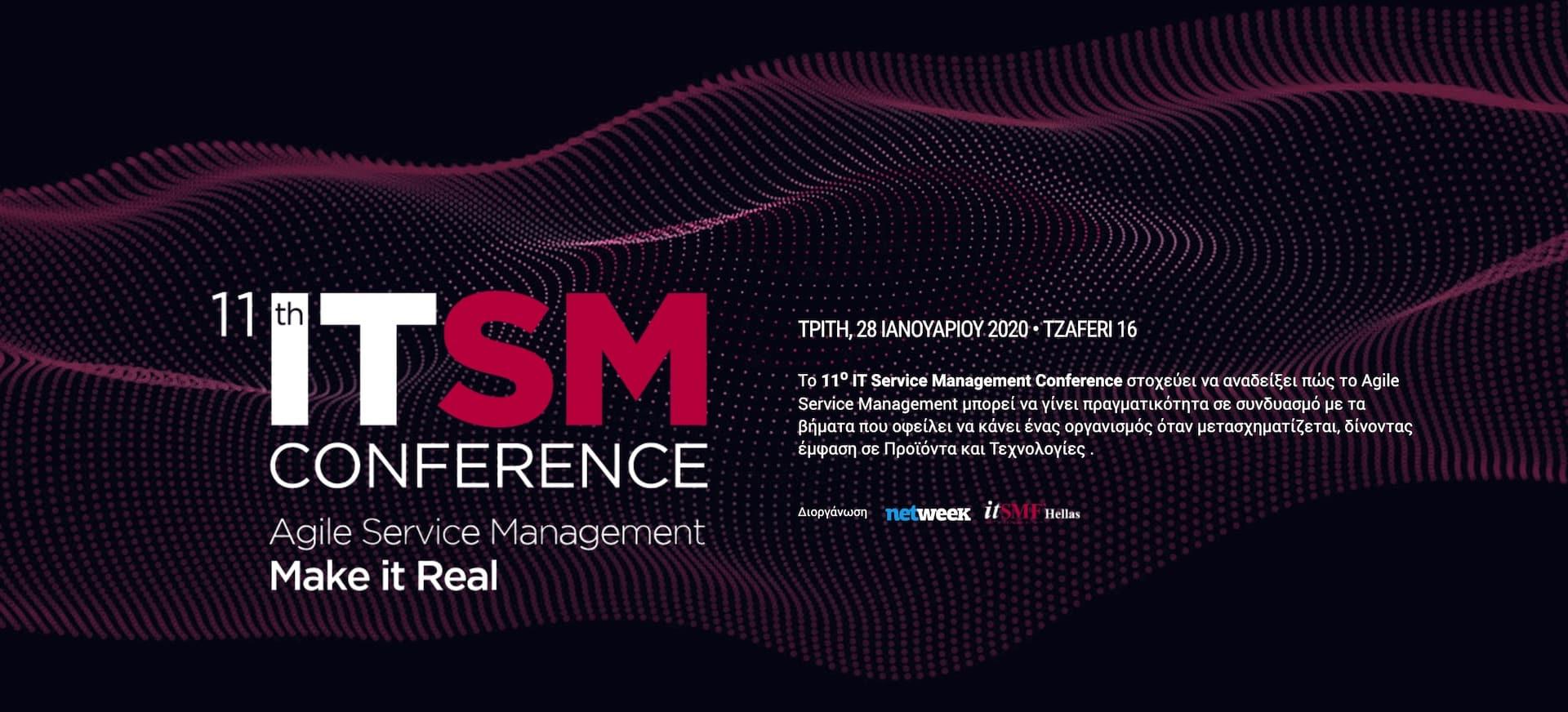 SEE-ITSMC2020